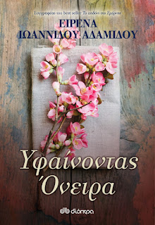 https://www.dioptra.gr/Vivlio/558/712/Yfainontas-oneira/