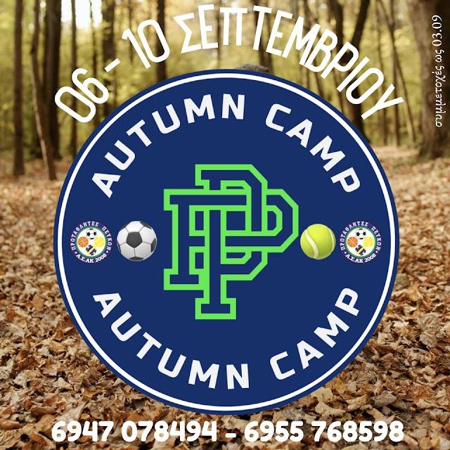 06 - 10 Σεπτεμβρίου 2021 το Autumn Camp 2021 των ΠΡΩΤΑΘΛΗΤΩΝ ΠΕΥΚΩΝ  Ποδοσφαίρου και Τένις