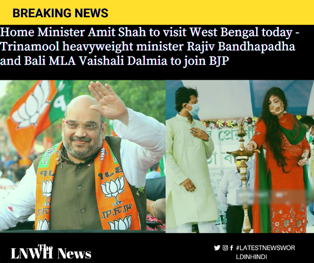 West Bengal Assembly Election 2021:The Union Home Minister Amit Shah is coming to Bengal again today on a two-day visit. TMC heavyweight minister Rajiv Bandopadhyay and MLA Vaishali Dalmia and many others join BJP
