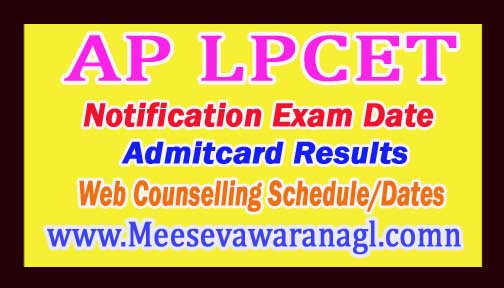 AP LPCET 2017 AdmitCard | APLPCET 2017  Result Final Key | AP LPCET-2017 Notification
