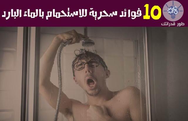 10 فوائد سحرية للاستحمام بالماء البارد