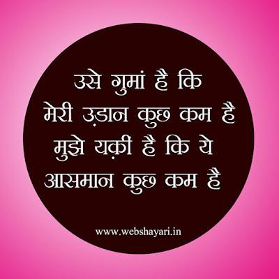 jabardast shayari hindi