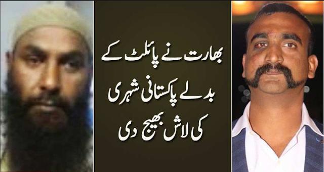 Pakistani Shakirullah Death in Indian jail
