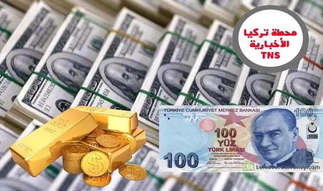 سعر صرف الليرة التركية أمام العملات اليوم الثلاثاء 22/12/2020
