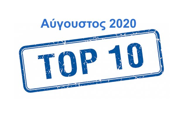 Τα 10 δημοφιλέστερα άρθρα για τον Αύγουστο του 2020