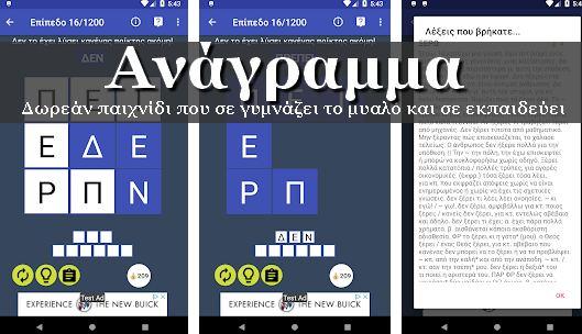 Δωρεάν ελληνικό παιχνίδι λέξεων με αναγραμματισμούς