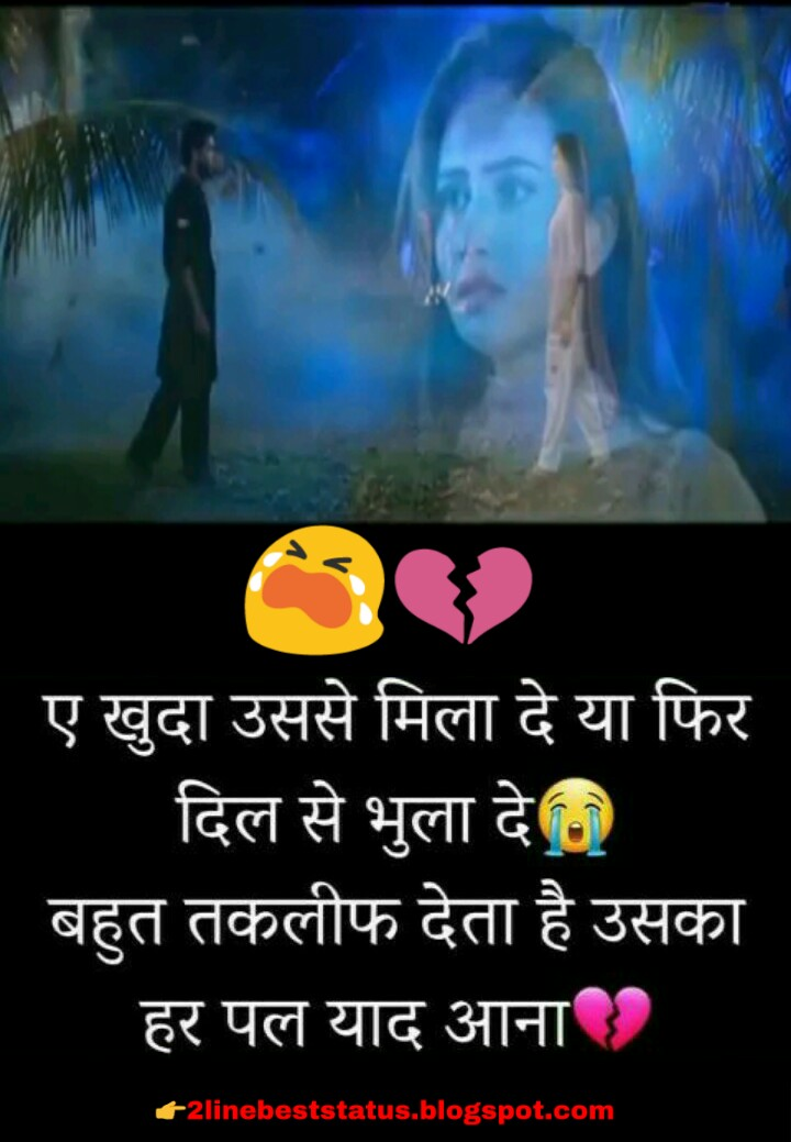 Two Line sad status and Shayari - Two Line Status In Hindi