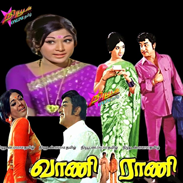 Vani Rani [Original High Quality MP3] K. V. Mahadevan 1974