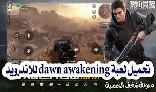 تحميل لعبة dawn awakening للاندرويد من ميديافاير