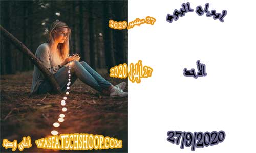 أبراج اليوم الأحد 27-9-2020 Abraj | حظك اليوم الأحد 27/9/2020 | توقعات الأبراج الأحد 27 سبتمبر | الحظ 27 أيلول 2020 ، Today's Horoscope 27 Seb 2020