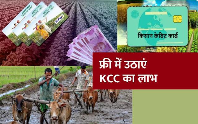 फ्री में बनवाएं किसान क्रेडिट कार्ड, जानें- आयु-सीमा और ज़रूरी दस्तावेज़