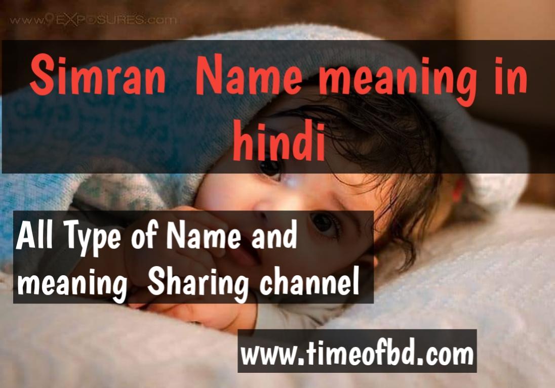 simran name meaning in hindi,simran ka meaning, simran meaning in hindi dictionary,meaning of simran in hindi