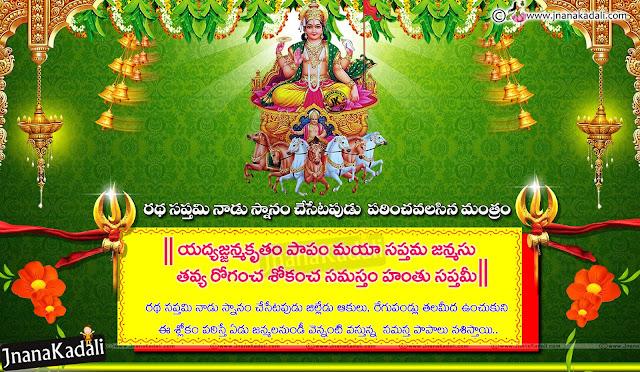 How to do Ratha Saptami Puja,ratha saptami puja vidhanam in telugu pdf,Ratha Saptami Vratham | Vrathalu & Nomulu,ratha saptami pooja vidhanam Importance Of Ratha Saptami in telugu, Worship of the Surya God,Importance of Ratha Saptami, importance of worship of Surya, Great Sloka On RathaSaptami While Bath,Ratha Sapthami Vrathakalpam, Ratha Saptami Vrata Kalpam, Ratha Saptami Vratha Vishanam, Ratham Saptami Vrata Vidhi, How to perform Ratha Sapthami Vratham?  Ratha Sapthami Vrathakalpam, Ratha Saptami Vrata Kalpam, Ratha Saptami Vratha Vishanam, Ratham Saptami Vrata Vidhi, How to perform Ratha Sapthami Vratham?  Ratha Sapthami Vrathakalpam, Ratha Saptami Vrata Kalpam, Ratha Saptami Vratha Vishanam, Ratham Saptami Vrata Vidhi, How to perform Ratha Sapthami Vratham?  Ratha Sapthami Vrathakalpam, Ratha Saptami Vrata Kalpam, Ratha Saptami Vratha Vishanam, Ratham Saptami Vrata Vidhi, How to perform Ratha Sapthami Vratham?  Ratha Sapthami Vrathakalpam, Ratha Saptami Vrata Kalpam, Ratha Saptami Vratha Vishanam, Ratham Saptami Vrata Vidhi, How to perform Ratha Sapthami Vratham?