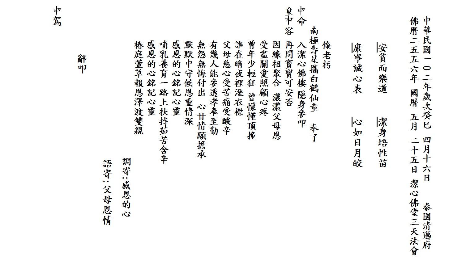 芳芳雅軒: 泰國清邁府 潔心佛堂三天法會 仙佛慈訓