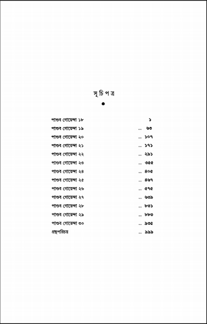 Pandob Goyenda Samagra-2 contents by Sasthipada Chattopadhyay (pdfbengalibooks.blogspot.com)