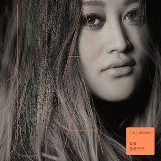 JiaJia 家家 - Lover Prepares 愛人的自我修養 Lyrics 歌詞 with Pinyin