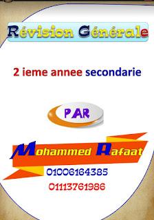 المراجعة النهائية في اللغة الفرنسية للصف الثاني الثانوى الترم الاول 2020
