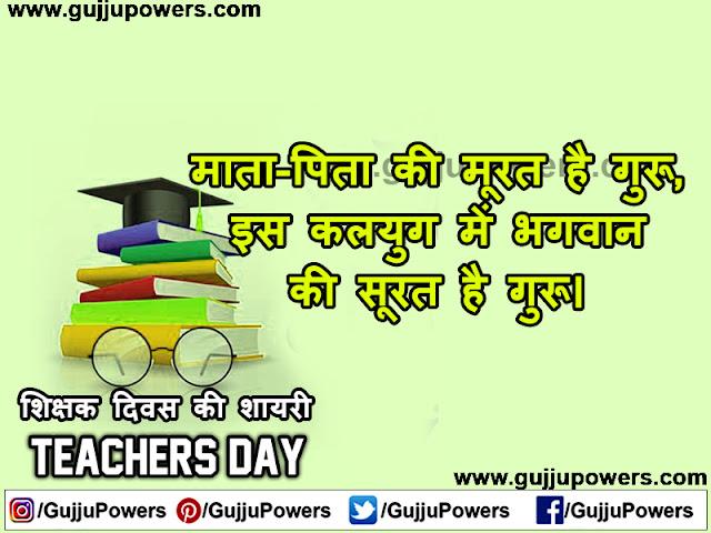 teachers day par shayari