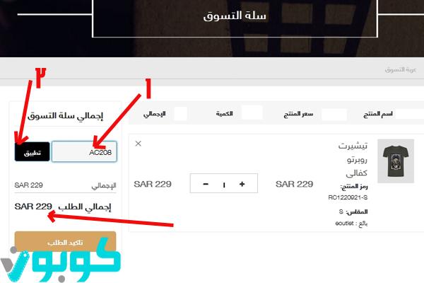كود خصم اي اوتلت و كوبون خصم اي اوتلت أحد أفضل المتاجر الالكترونية السعودية للشراء من الأنترنت، مع العديد من المنتجات الحصرية و الماركات الاوروبية.