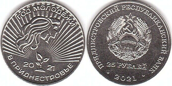 Transnistria 25 rubles 2021 - Year of Youth in Transnistria
