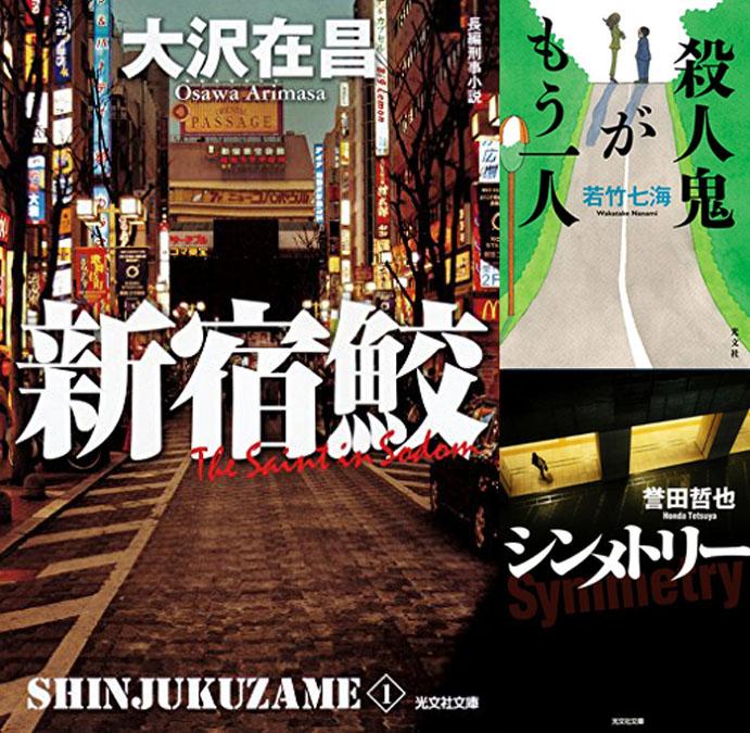 【ミステリー小説】光文社ミステリー&警察小説フェア(4/9まで)