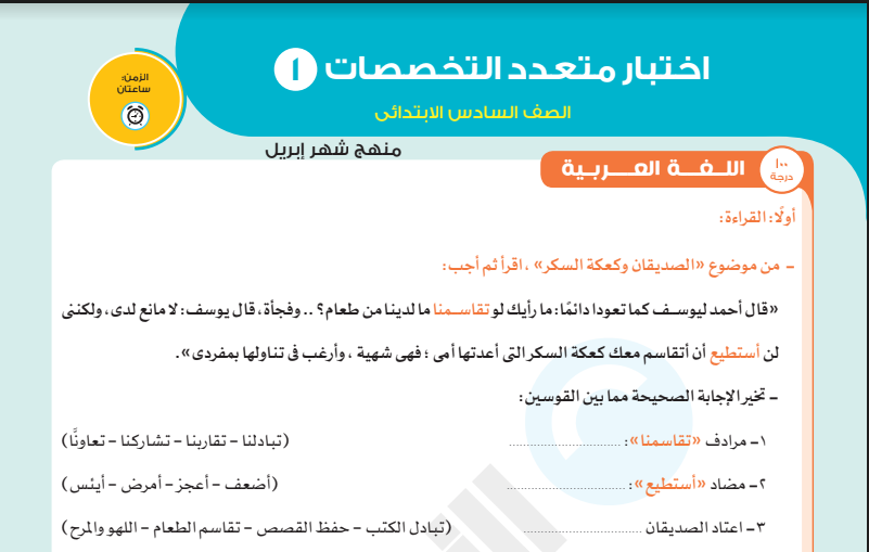 نماذج امتحانات متعددة التخصصات شهر ابريل للصف السادس الابتدائى (عربى ولغات ) ترم ثانى 2021 من كتاب الاضواء