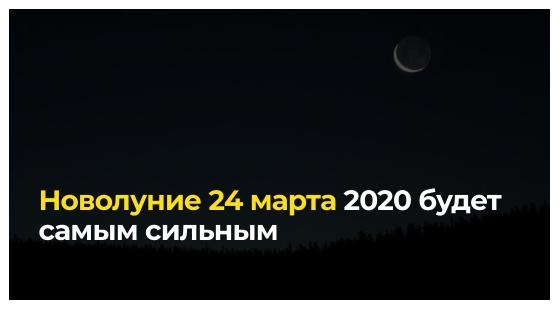 Новолуние 24 марта 2020 будет самым сильным для исполнения желаний