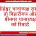सिंहेश्वर थानाध्यक्ष सस्पेंड तो बिहारीगंज और श्रीनगर थानाध्यक्ष को रिवार्ड