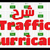 شرح  موقع traffichurricane العملاق واستراتجية ربح مايصل الى 5 دولار في اليوم دون راس مال