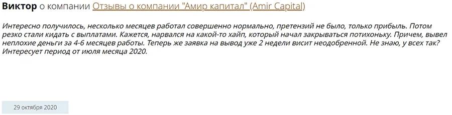 Амир Капитал отзывы о компании