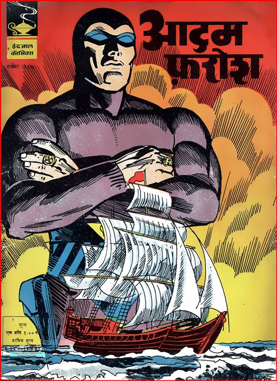 Online Indian books for free download Vetaal comics