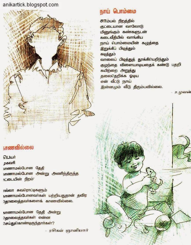 கவிதைகள் - இணையத்தில் ரசித்தவை IMAG0020