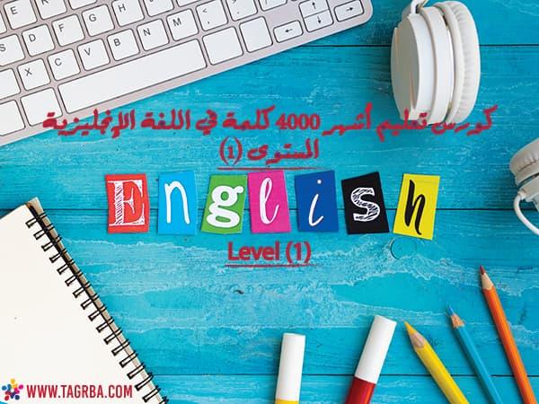 كورس تعليم أهم 4000 كلمة وجملة في اللغة الإنجليزية - المستوى (1) على منصة تجربة