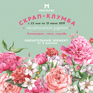 https://memuaris.blogspot.com/2019/05/blog-memuaris-tematicheskoe-zadanie-klumba.html