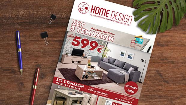 Νέο φυλλάδιο προσφορών Νοέμβριος - Δεκέμβριος από το  Home Design Epiplo