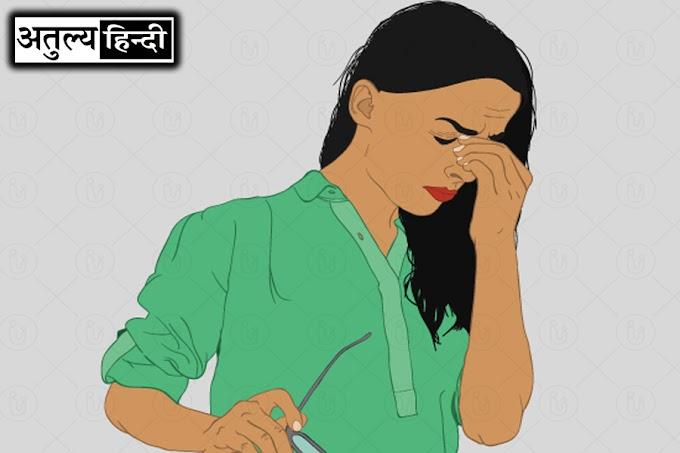 कोरोना वायरस: चिन्ता, तनाव व डिप्रेसन से कैसे बचें ?