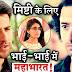 Big Twist : Abeer's huge accusation against Meenakshi in Yeh Rishtey Hain Pyaar Ke