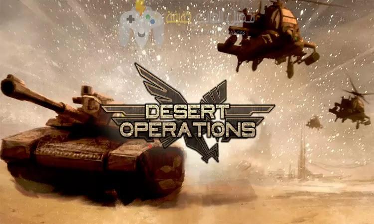 تحميل لعبة Desert Operations للكمبيوتر برابط مباشر