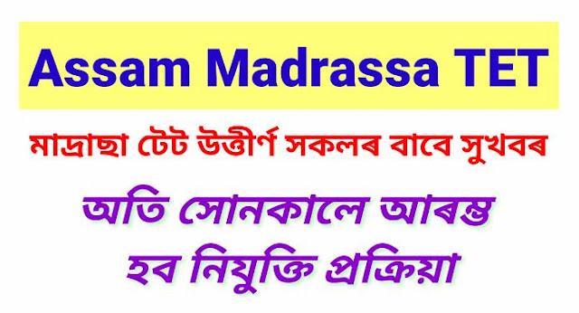 assam-madrassa-tet-recruitment-2019