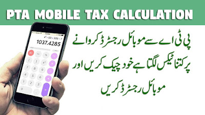 PTA Mobile Tax Calculator - How to Check PTA Tax on Mobile
