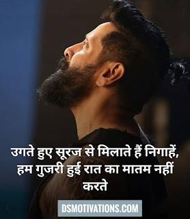 100 motivational quotes in Hindi jo Aapko safal honeke liye prerit karenge.