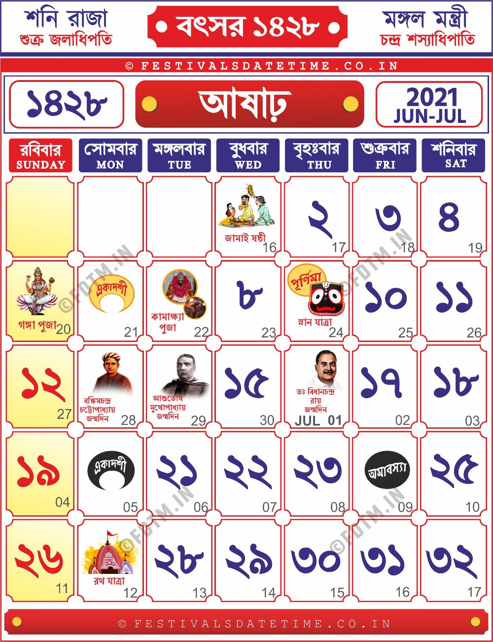 1428 Bengali Calendar - 1428 Aashar Month Calendar - 1428 Aashar Bangla Calendar