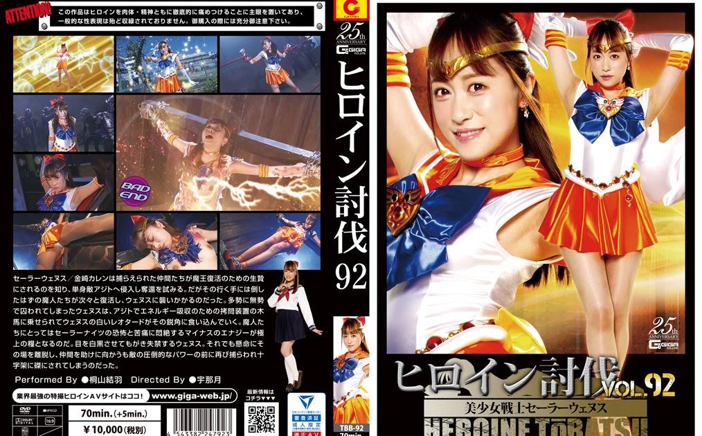 TBB-92 Heroine Suppression Vol. 92 Sailor Uenus