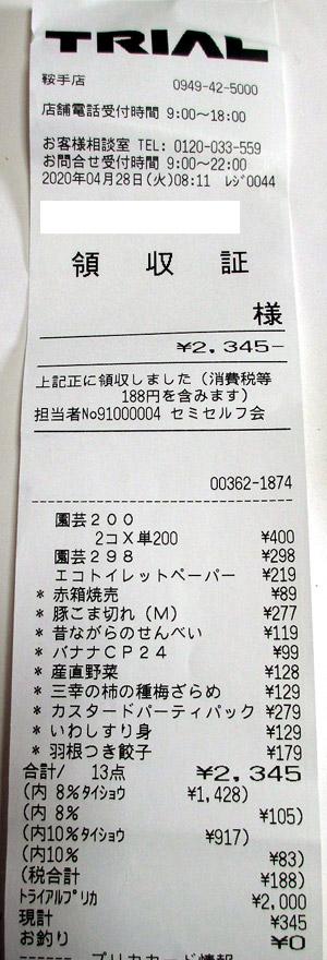 TRIAL トライアル 鞍手店 2020/4/28 のレシート