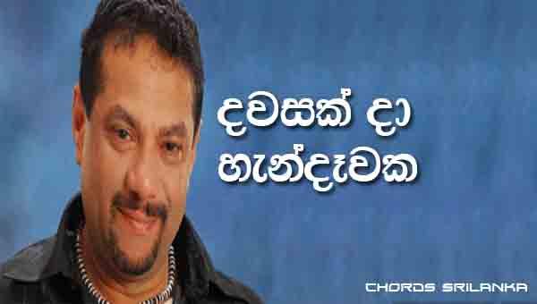 Dawasak Da Hendewaka Chords, Rookantha Gunathilaka Songs, Dawasak Da Hendewaka Song Chords, Rookantha Gunathilaka Songs Chords, Sinhala Song Chords.