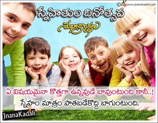 Here is a Telugu 2016 Happy Friendship Day Sayings and Greetings, Telugu Heart Touching Friendship Day Sayings and Wallpapers, Top Telugu Friendship Day 2016 Quotes and Greetings, Telugu Inspiring Friendship Messages and Wallpapers, Awesome Telugu 2016 Friendship Band and Messages, I Love My Friends Quotes in Telugu.