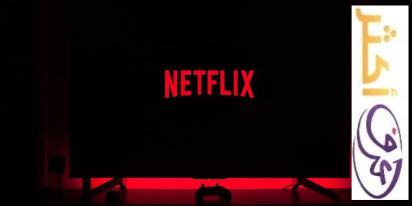 طريقة استخدام Netflix مع خدمة VPN