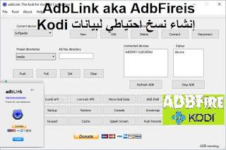 AdbLink aka AdbFireis إنشاء نسخ احتياطي لبيانات Kodi