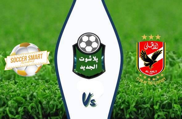 ملخص أهداف الاهلي في مرمي سوكر سمارت بتاريخ 08-07-2019 مباراة ودية