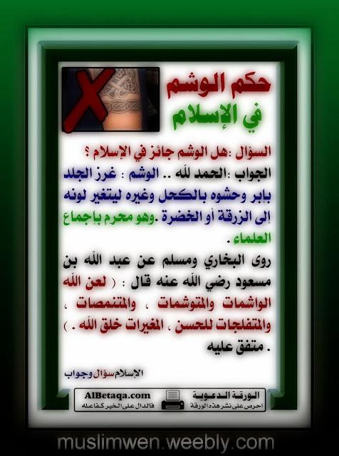 شلن لها للمساهمة ما هو حكم الوشم في الاسلام للرجال Comertinsaat Com
